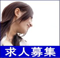 アルバイト・パート求人募集(行政書士部門)