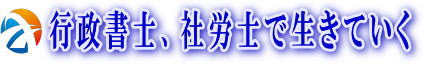 中小企業の経営者にとって会社とは あなた(経営者)そのものである | 札幌の行政書士、社会保険労務士福田のブログ