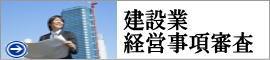 建設業の経営事項審査