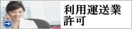 貨物利用運送事業登録許可申請