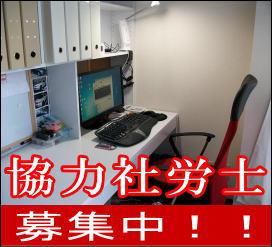 札幌の社会保険労務士募集