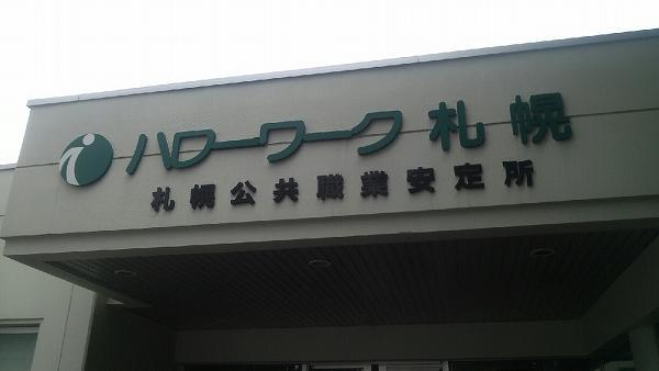 札幌中央ハローワーク