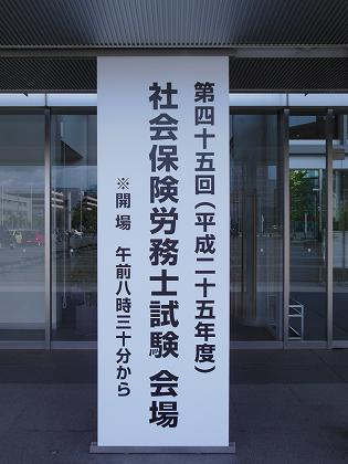 社会保険労務士本試験会場