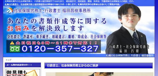 社会保険労務士、行政書士福田事務所のサイト