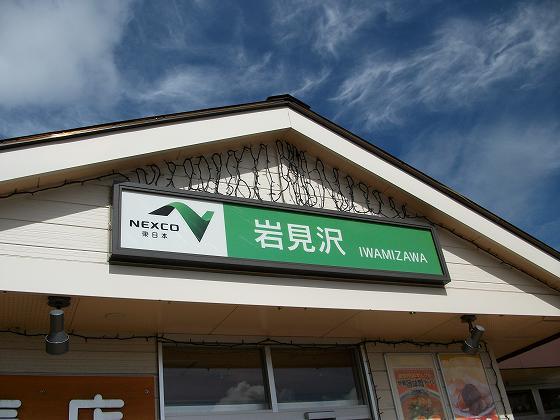 北海道岩見沢市