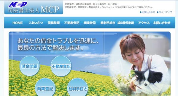 佐賀県の司法書士法人MCP