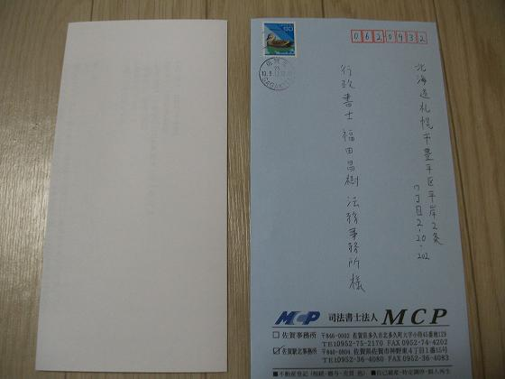 佐賀県司法書士事務所