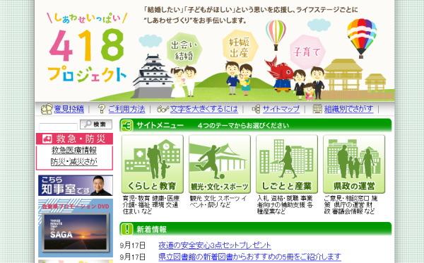 佐賀県のWEBサイト