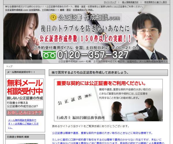 公正証書作成のサイト