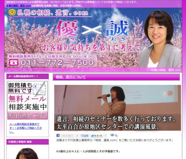 札幌-相続遺言.com