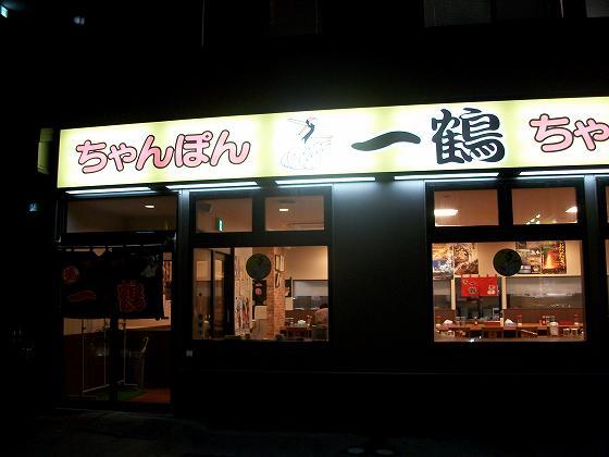 札幌市豊平区-一鶴