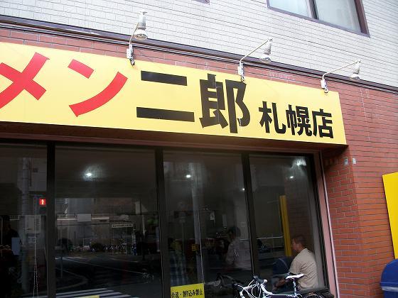 ラーメン二郎-札幌店