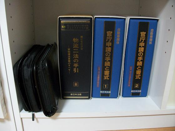 行政書士業務の書籍