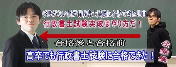 行政書士試験-2013
