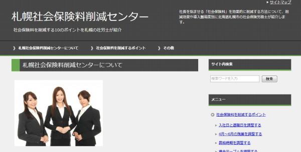 札幌・社会保険料削減センター