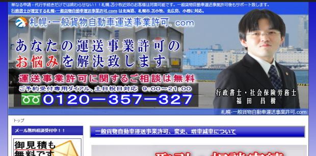 札幌-一般貨物自動車事業許可.com