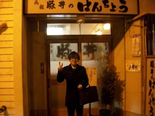 北海道帯広市の豚丼ぱんちょう