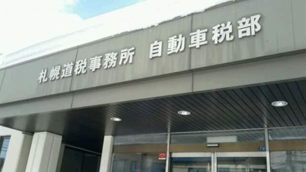 北海道税事務所