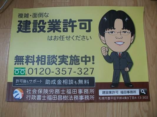 建設業許可申請の広告