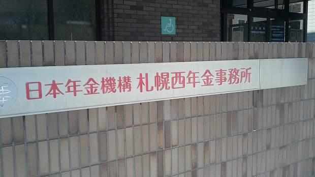 札幌の年金事務所