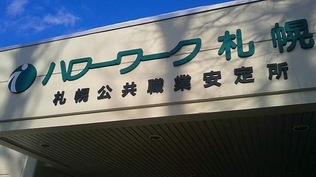 札幌のハローワーク中央