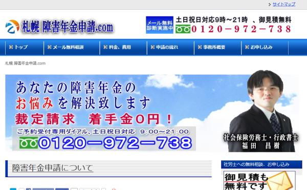 札幌障害年金申請、更新.com