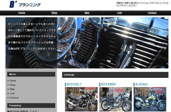 京都市のバイクショップ、Bプランニング