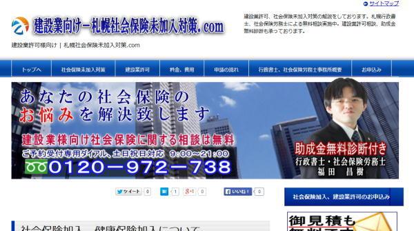 建設業許可取得業者様向け | 札幌社会保険未加入対策.com