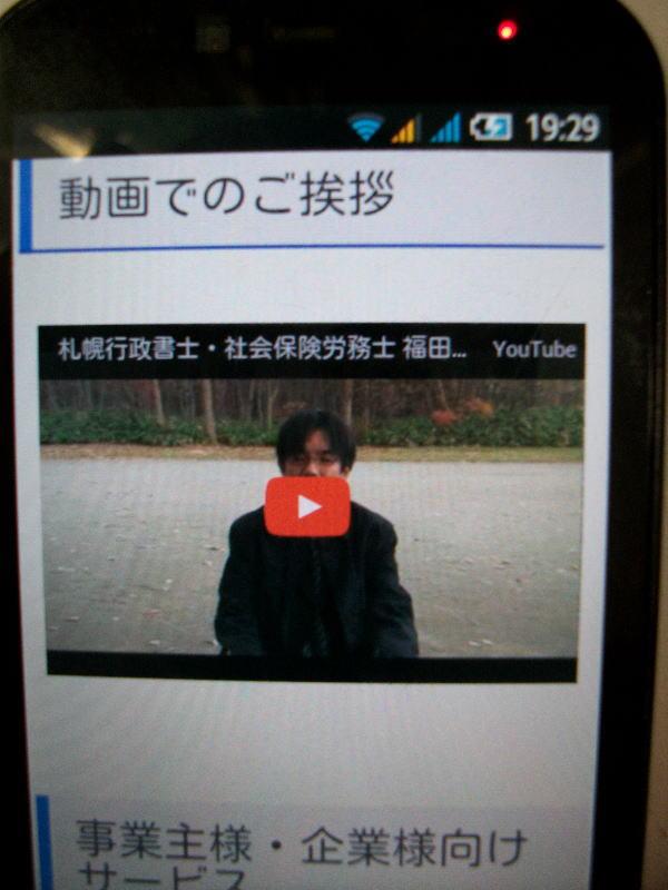 行政書士事務所のレスポンシブルWEBサイト動画