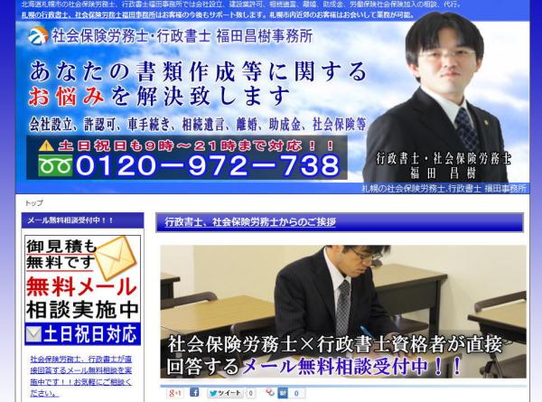 行政書士、社会保険労務士事務所サイト