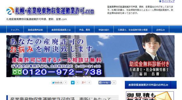 札幌産業廃棄物収集運搬業許可申請、更新、変更.com