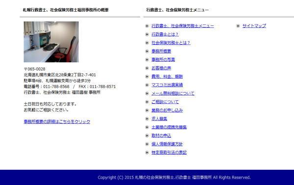 社会保険労務士事務所サイトのフッダー