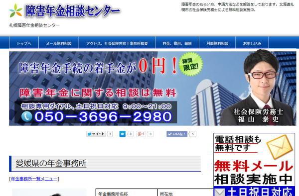 札幌障害年金相談センター