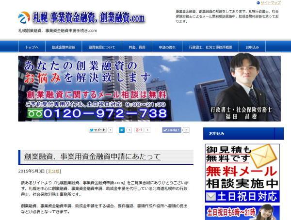 札幌創業融資、事業資金融資申請.com