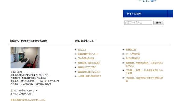 札幌創業融資、事業資金融資申請.comのフッダー