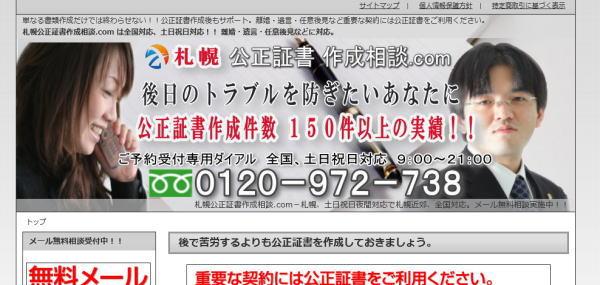 札幌公正証書作成相談.com