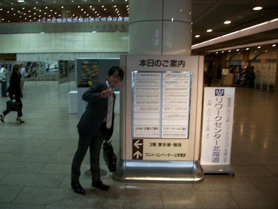 札幌北区サンプラザホテルの1階