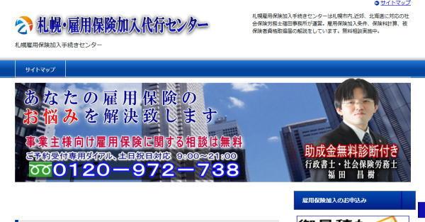 札幌雇用保険加入代行センター