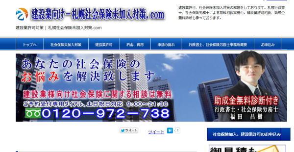 建設業許可様向け | 札幌社会保険未加入対策.com