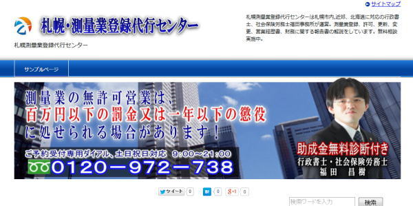 札幌測量業登録代行センター
