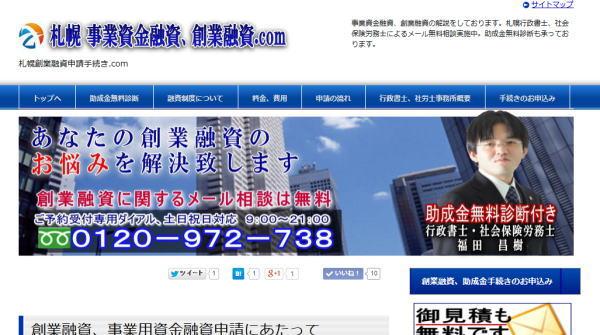 札幌創業融資申請手続き.com