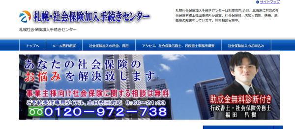 札幌社会保険加入代行センター
