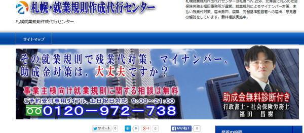 札幌就業規則作成代行センター