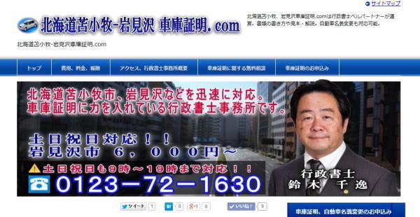 北海道苫小牧-岩見沢車庫証明.com