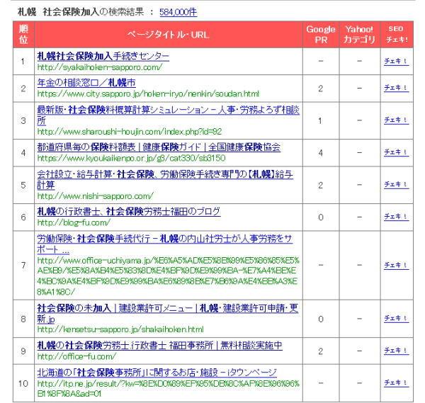 「札幌 社会保険加入」で一位