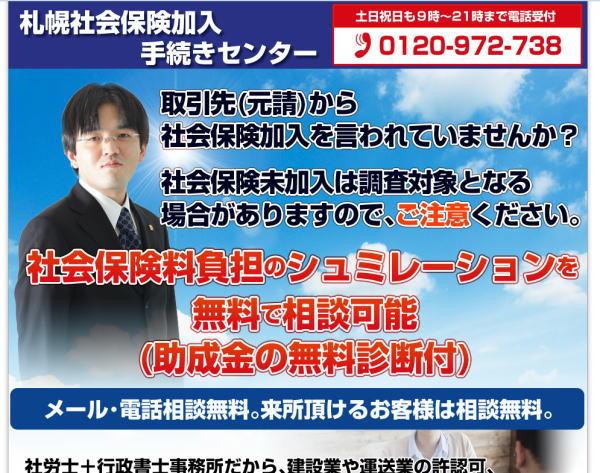 札幌社会保険加入手続きセンターのランディングページ