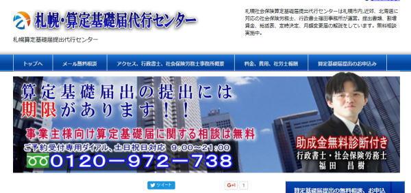 札幌算定基礎届提出代行センター