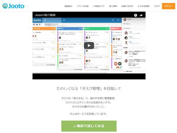 jooto2-業務管理クラウドサービス