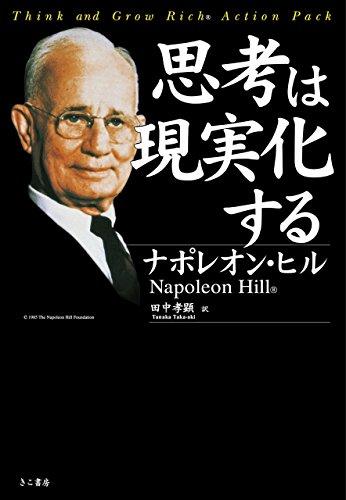 ナポレオンヒル-思考は現実化する
